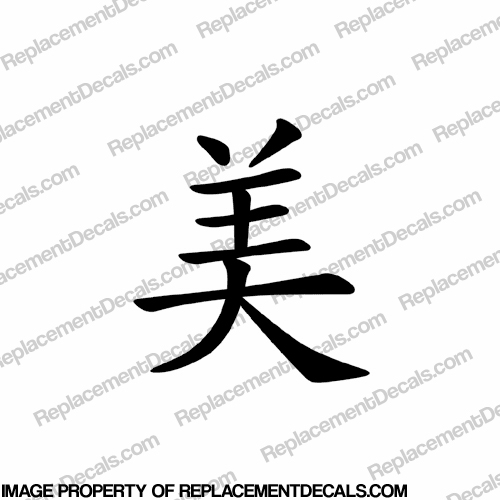 Chinese Symbol Decal (Love)